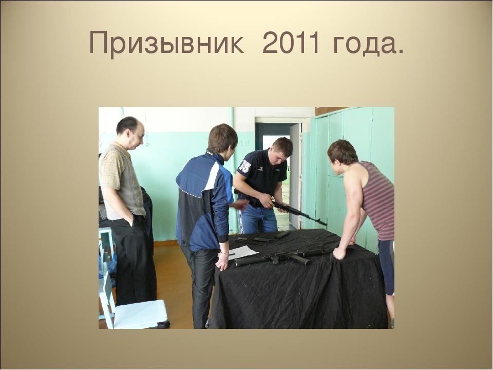 Призывник 2011 года.