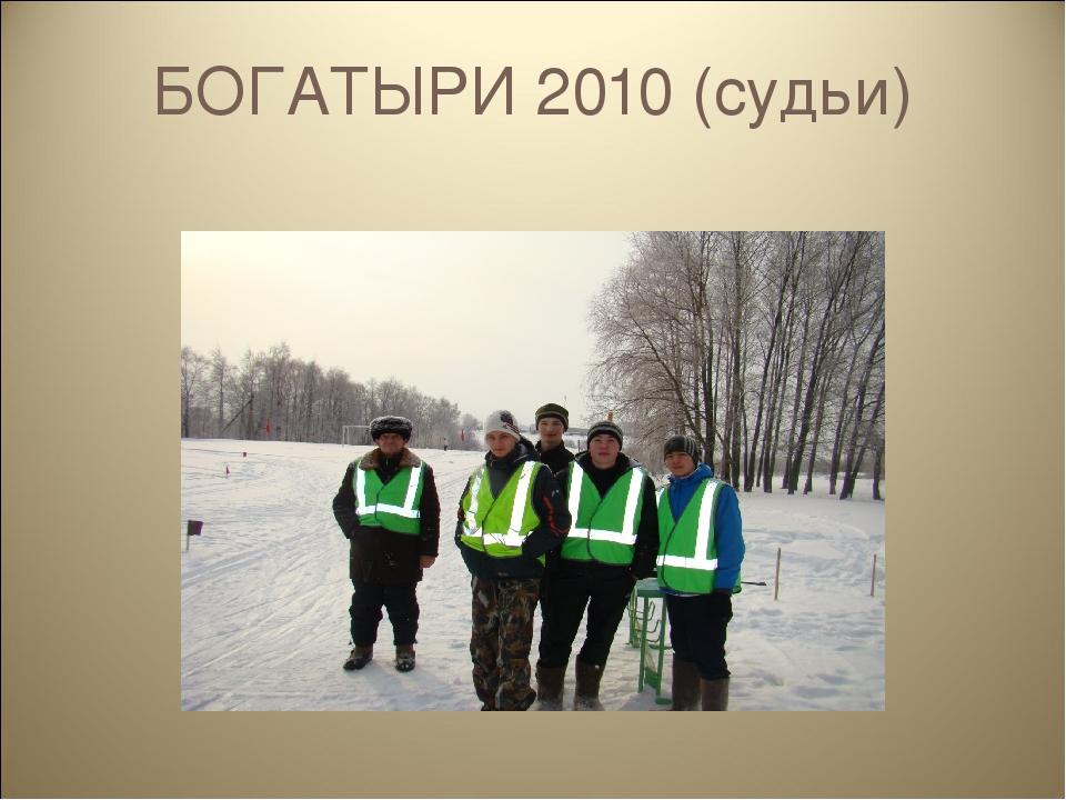 БОГАТЫРИ 2010 (судьи)