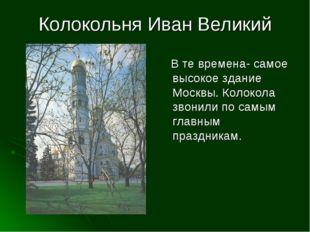 Колокольня Иван Великий В те времена- самое высокое здание Москвы. Колокола з