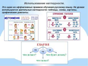 Использование наглядности. Это один из эффективных приемов обучения русскому