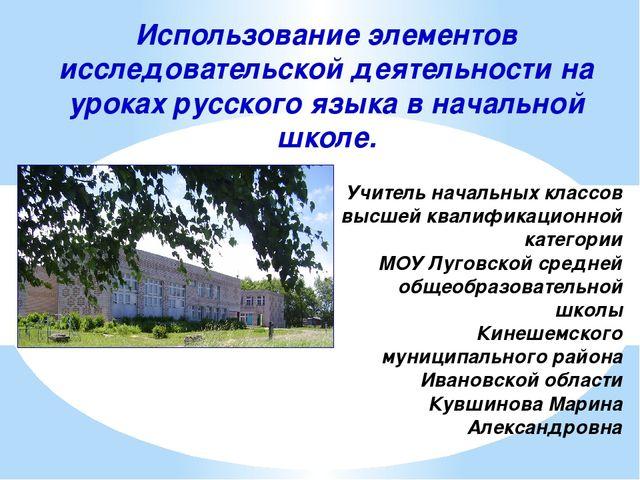 Использование элементов исследовательской деятельности на уроках русского язы...