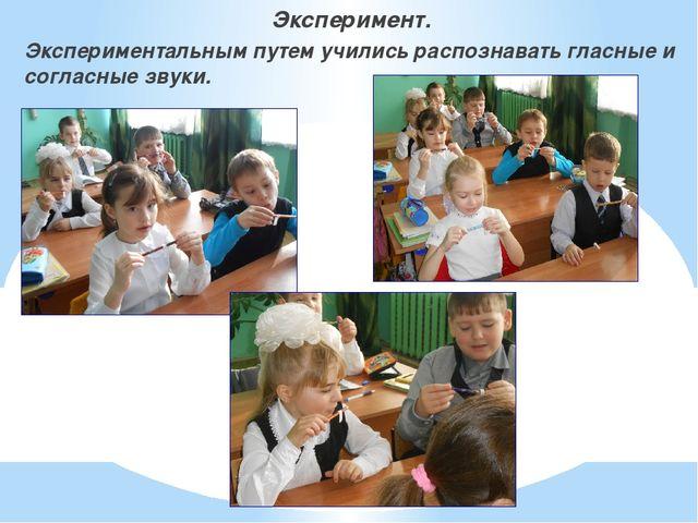 Эксперимент. Экспериментальным путем учились распознавать гласные и согласные...