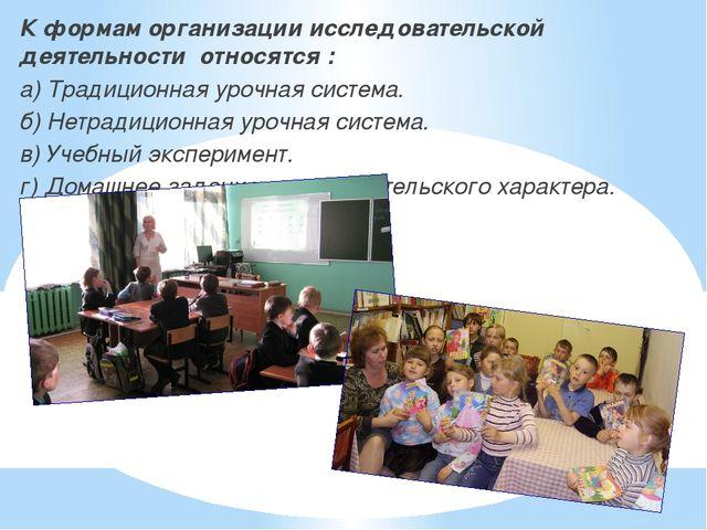 К формам организации исследовательской деятельности относятся : а) Традиционн...