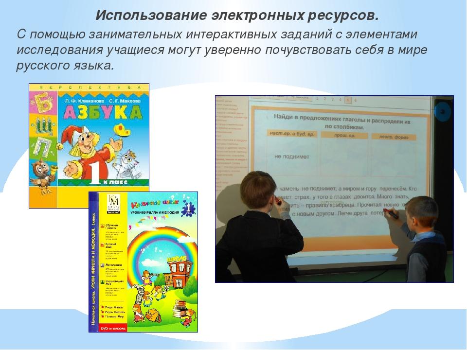 Использование электронных ресурсов. С помощью занимательных интерактивных зад...