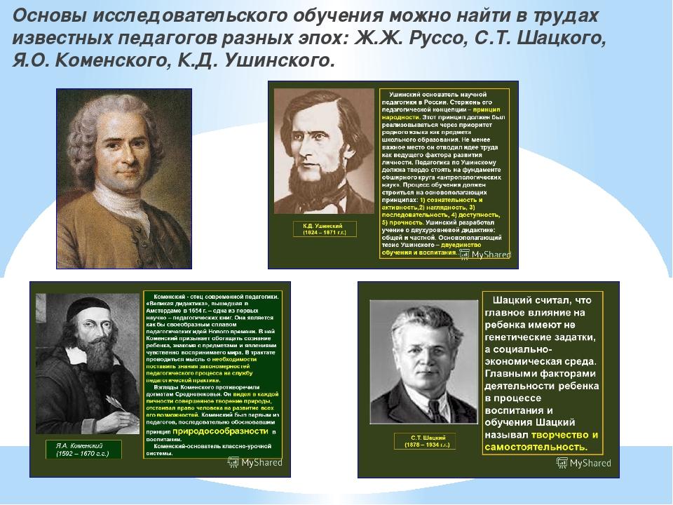 Основы исследовательского обучения можно найти в трудах известных педагогов р...