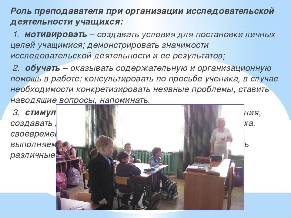 Роль преподавателя при организации исследовательской деятельности учащихся: ...