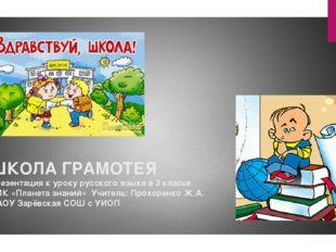 ШКОЛА ГРАМОТЕЯ Презентация к уроку русского языка в 3 классе УМК «Планета зн
