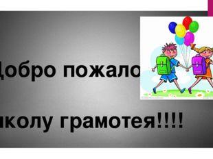 Добро пожаловать в школу грамотея!!!!