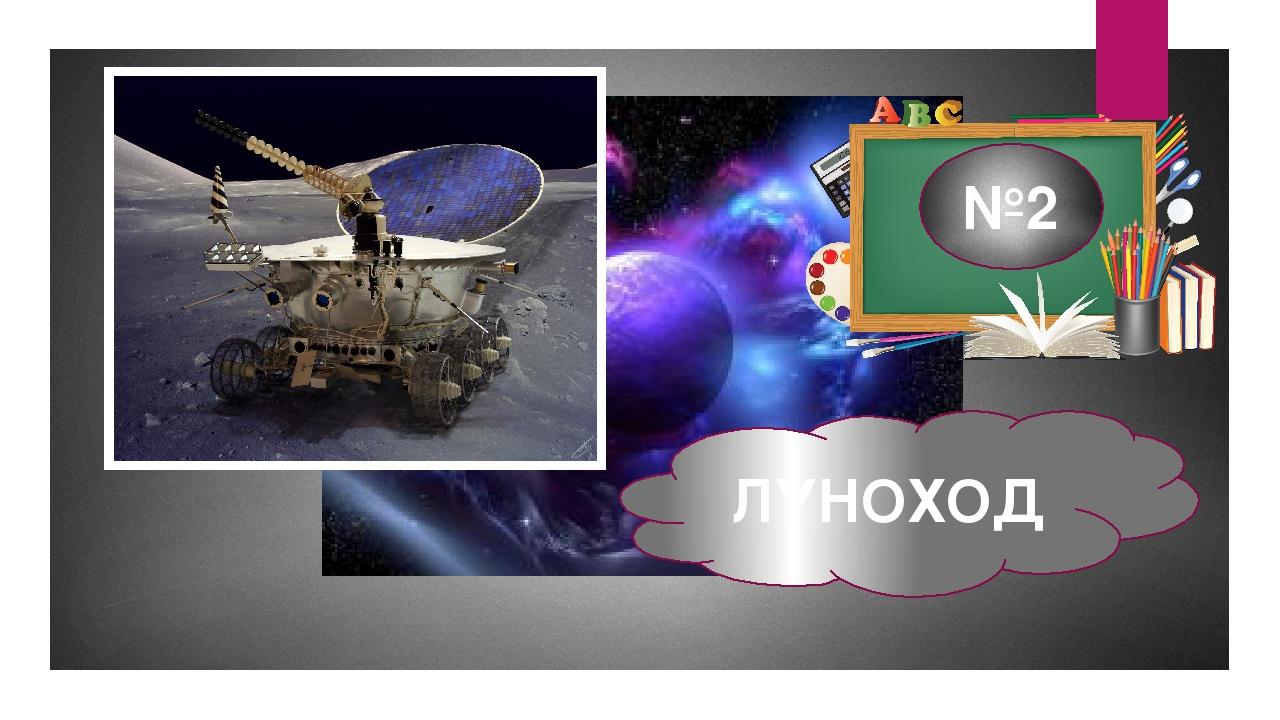 ЛУНОХОД №2