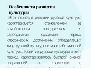 Этот период в развитии русской культуры характеризуется становлением её само