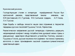 Критический реализм. Господствующим стилем в литературе пореформенной России