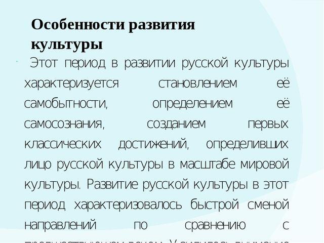 Этот период в развитии русской культуры характеризуется становлением её само...