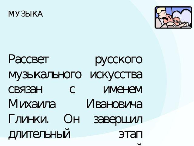 МУЗЫКА Рассвет русского музыкального искусства связан с именем Михаила Иванов...