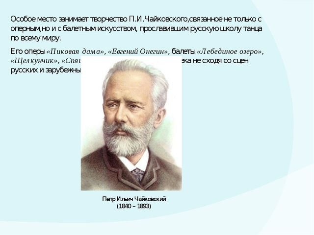 Особое место занимает творчество П.И.Чайковского,связанное не только с оперны...