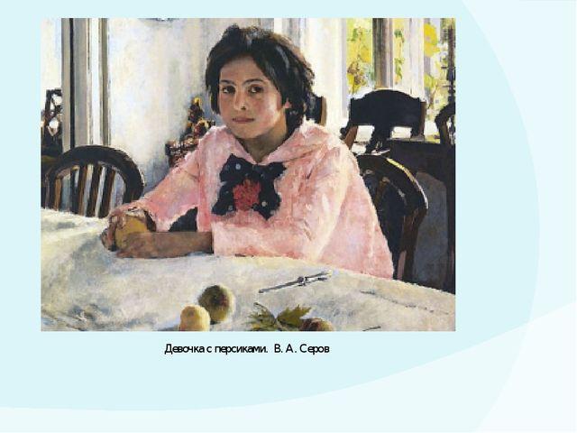 Девочка с персиками. В. А. Серов