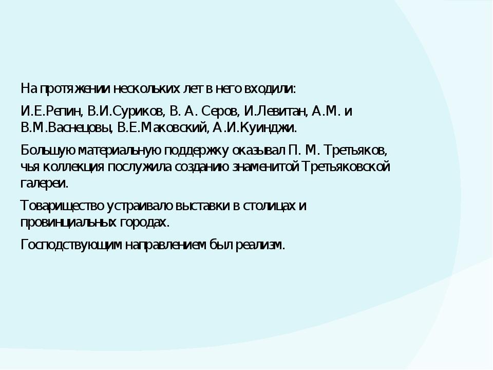 На протяжении нескольких лет в него входили: И.Е.Репин, В.И.Суриков, В. А. Се...