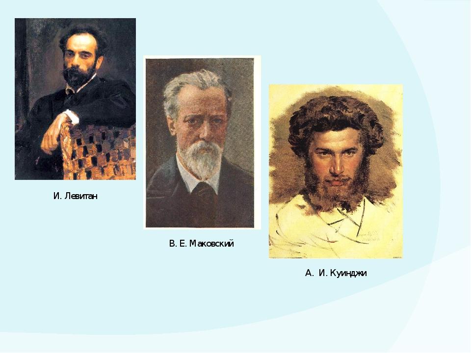 А. И. Куинджи В. Е. Маковский И. Левитан