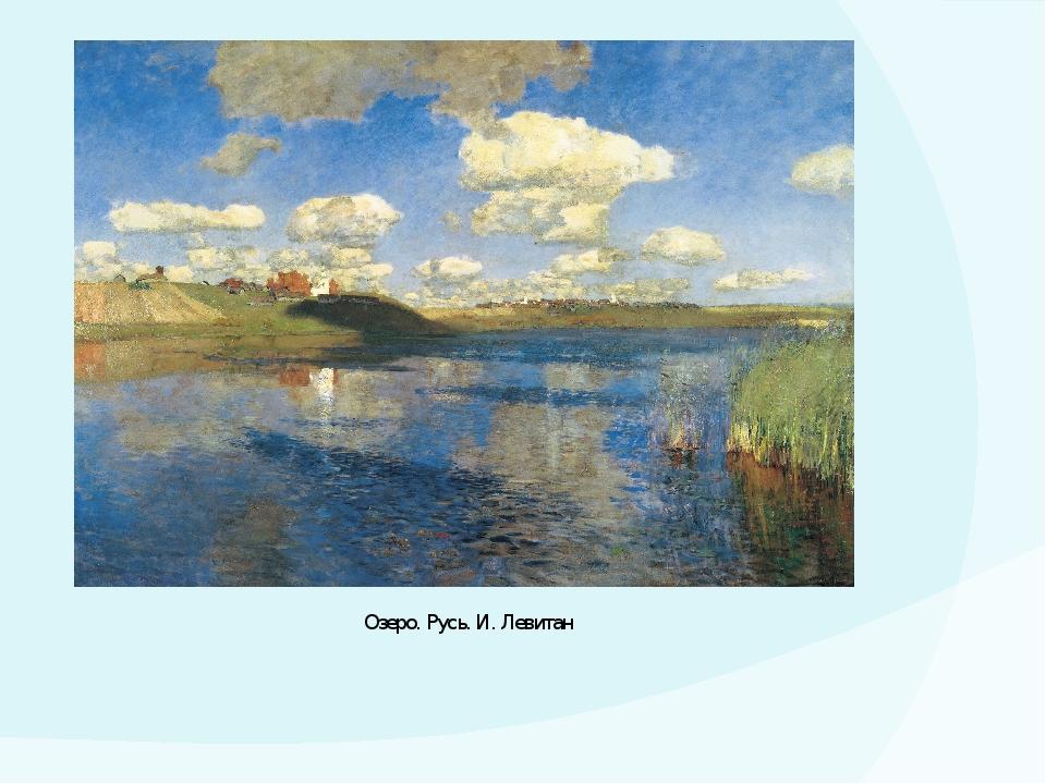 Озеро. Русь. И. Левитан