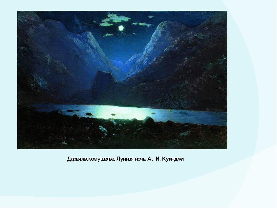 Дарьяльское ущелье. Лунная ночь. А. И. Куинджи