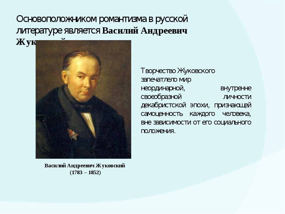 Основоположником романтизма в русской литературе является Василий Андреевич Ж...