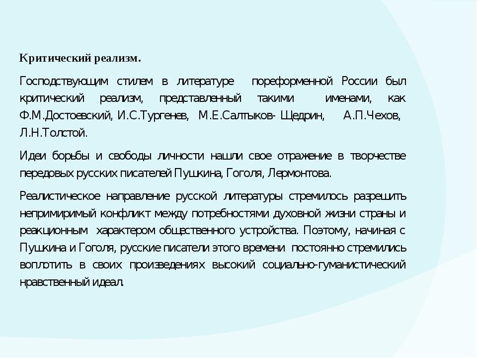 Критический реализм. Господствующим стилем в литературе пореформенной России...