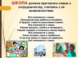 ШКОЛА должна пригласить семью к сотрудничеству, считаясь с её возможностями.