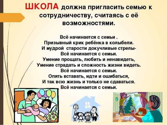 ШКОЛА должна пригласить семью к сотрудничеству, считаясь с её возможностями....