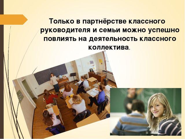 Только в партнёрстве классного руководителя и семьи можно успешно повлиять на...