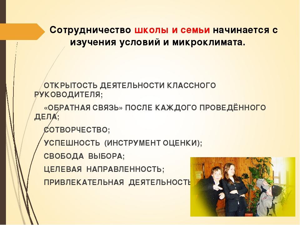 Сотрудничество школы и семьи начинается с изучения условий и микроклимата. О...