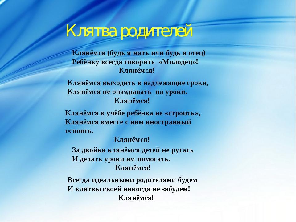 Клятва родителей Клянёмся (будь я мать или будь я отец) Ребёнку всегда говори...
