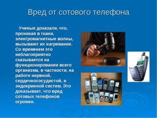 Вред от сотового телефона Ученые доказали, что, проникая в ткани, электромагн