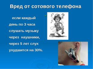 Вред от сотового телефона если каждый день по 3 часа слушать музыку через нау