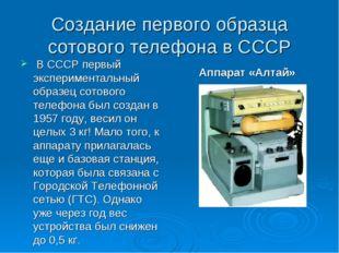 Создание первого образца сотового телефона в СССР В СССР первый экспериментал