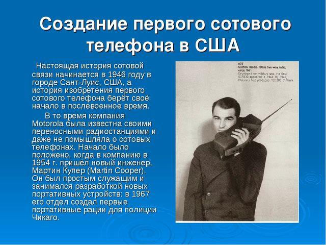 Создание первого сотового телефона в США Настоящая история сотовой связи нач...