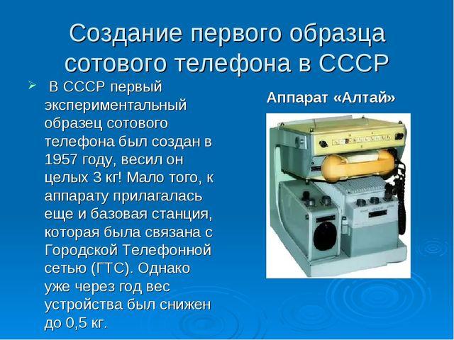 Создание первого образца сотового телефона в СССР В СССР первый экспериментал...