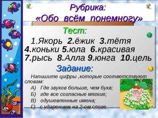 Рубрика: «Обо всём понемногу»  Тест: Якорь 2.ёжик 3.тётя 4.коньки 5.юла 6.к