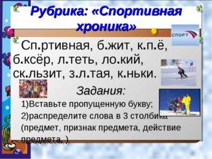 Рубрика: «Спортивная хроника» Сп.ртивная, б.жит, к.п.ё, б.ксёр, л.теть, ло.ки