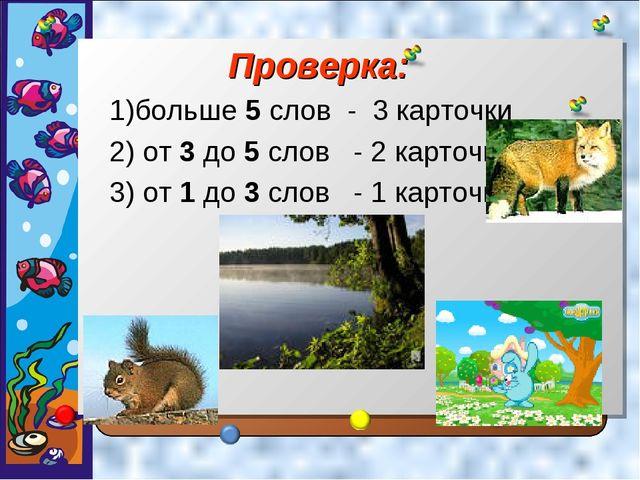 Проверка: больше 5 слов - 3 карточки от 3 до 5 слов - 2 карточки от 1 до 3 с...