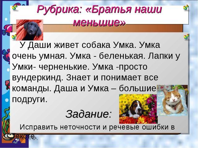 Рубрика: «Братья наши меньшие» У Даши живет собака Умка. Умка очень умная. Ум...