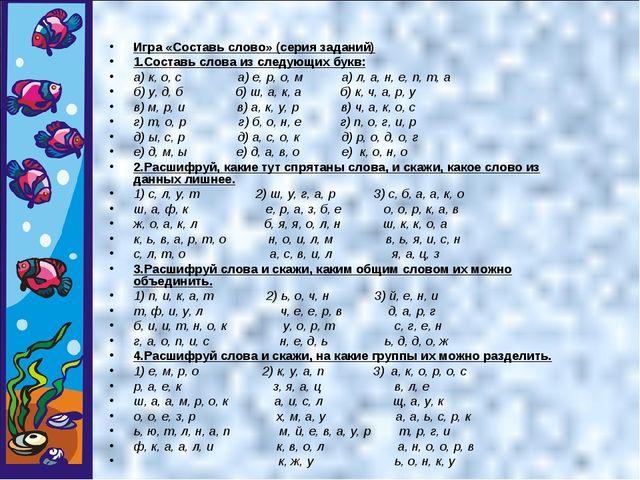 Игра «Составь слово» (серия заданий) 1.Составь слова из следующих букв: а) к,...