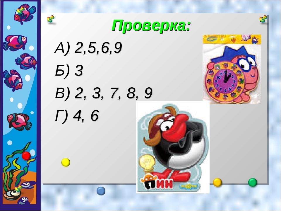Проверка: А) 2,5,6,9 Б) 3 В) 2, 3, 7, 8, 9 Г) 4, 6