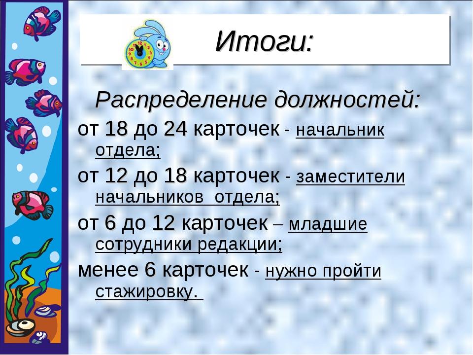 Итоги: Распределение должностей: от 18 до 24 карточек - начальник отдела; от...