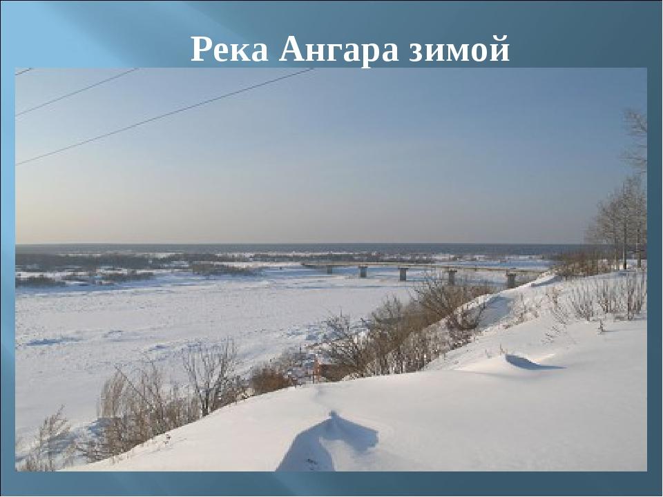 Река Ангара зимой