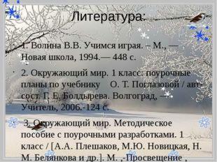 - Литература: 1. Волина В.В. Учимся играя. – М., — Новая школа, 1994.— 448