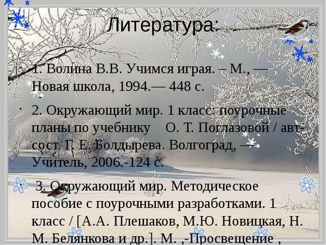 - Литература: 1. Волина В.В. Учимся играя. – М., — Новая школа, 1994.— 448...