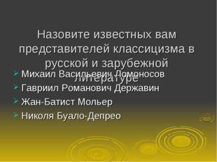 Назовите известных вам представителей классицизма в русской и зарубежной лите