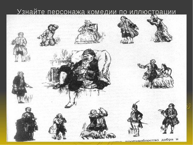 Узнайте персонажа комедии по иллюстрации