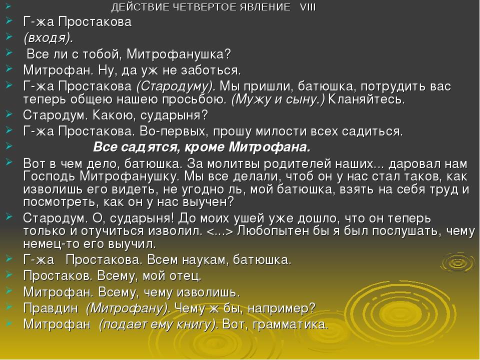ДЕЙСТВИЕ ЧЕТВЕРТОЕ ЯВЛЕНИЕ VIII Г-жа Простакова (входя). Все ли с тобой, Мит...