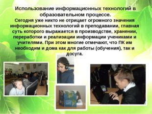 Использование информационных технологий в образовательном процессе. Сегодня