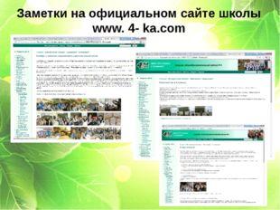 Заметки на официальном сайте школы www. 4- ka.com